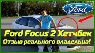 Форд Фокус 2 отзыв владельца. Настоящий отзыв владельца Ford Focus 2 Хетчбек 2007 г.(, 2016-02-23T10:22:03.000Z)