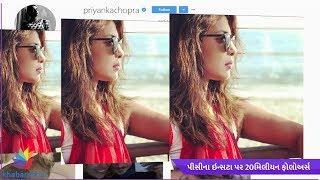 Priyanka Chopra Reached 20 Million Followers On Instagram - Special Video For Fans