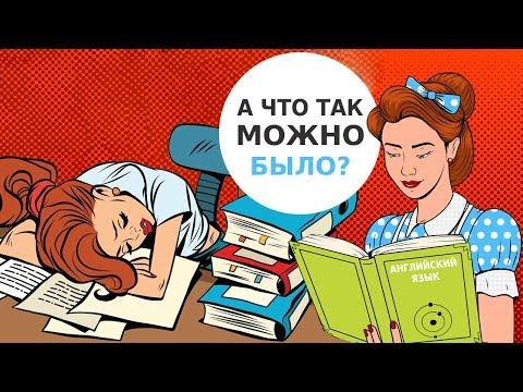 Как Выучить Английский Язык с Нуля (ЭТО Поможет Вам 100%)