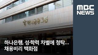 하나은행, 성·학력 차별에 청탁…채용비리 백화점 / MBC