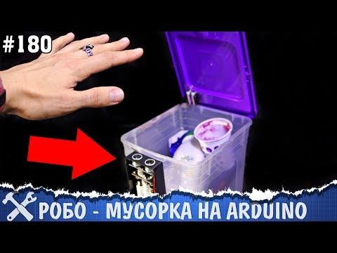 Автоматическое мусорное ведро своими руками. Программируем Arduino на XOD