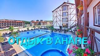Анапа  Сукко  Отель Бонжур(resorts-hotels.org Анапа Сукко Отель «Бонжур» с бассейном. Узнать цены и забронировать номер можно на сайте: ..., 2015-07-14T13:24:48.000Z)