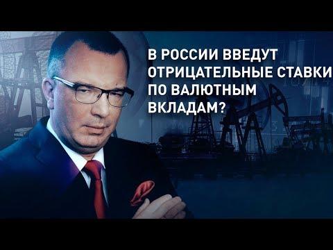 В России введут отрицательные ставки по валютным вкладам?