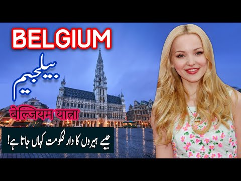 Travel To Belgium | History Documentary About Belgium in Urdu And Hindi | Spider Tv | بیلجیئم کی سیر