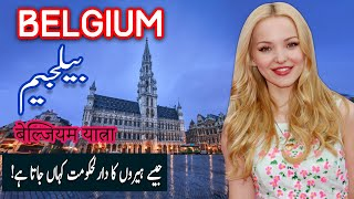 Travel To Belgium | belgium History Documentary About Belgium in Urdu & Hindi | بیلجیئم کی سیر