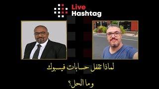 Live Hashtag SO2 E06: لماذا تقفل حسابات فيسبوك و ما الحل؟