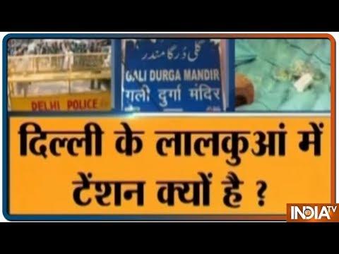 Delhi के लालकुंआ मंदिर में तोड़फोड़ की क्या है सच्चाई?