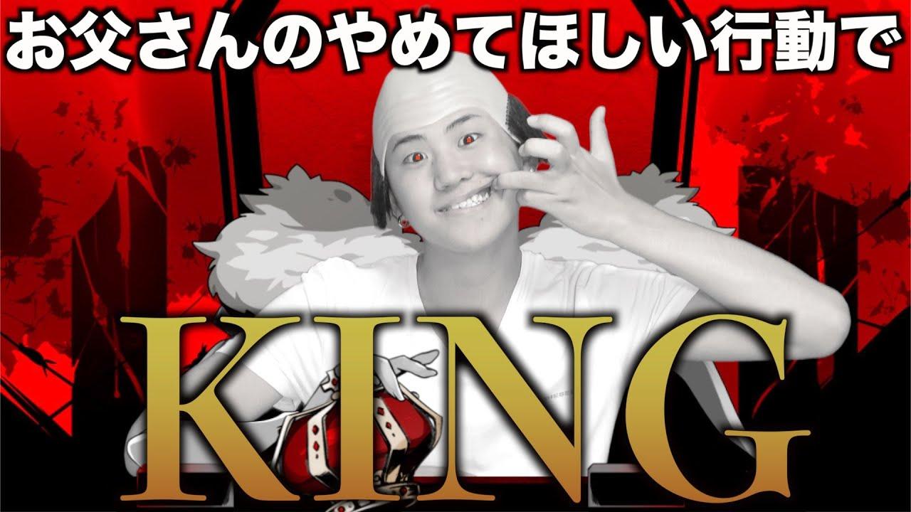 【替え歌】お父さんのやめてほしい行動で『KING』wwwwwwwwww【父の日ギフト】