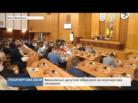 Канал 402: Франківські депутати зібралися на позачергове засідання