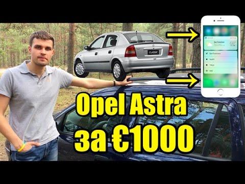 Авто из Литвы по цене Iphone 7. Opel Astra G всего за 1000 евро!