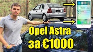 Авто из Литвы по цене Iphone 7.Opel Astra G всего за 1000 евро!
