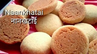 Naankhatai    नानखटाई    Easy recipe   