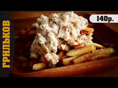 Картошка с курицей и грибами в горшочках - рецепт с фото