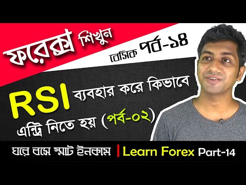 How to BUY SELL using RSI | RSI Indicator Part-2 | Basic Part- 14 | Forex Trading for Beginners