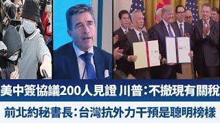 美中簽協議200人見證 川普:不撤現有關稅|前北約秘書長:台灣抗外力干預是聰明榜樣|早安新唐人【2020年1月16日】|新唐人亞太電視