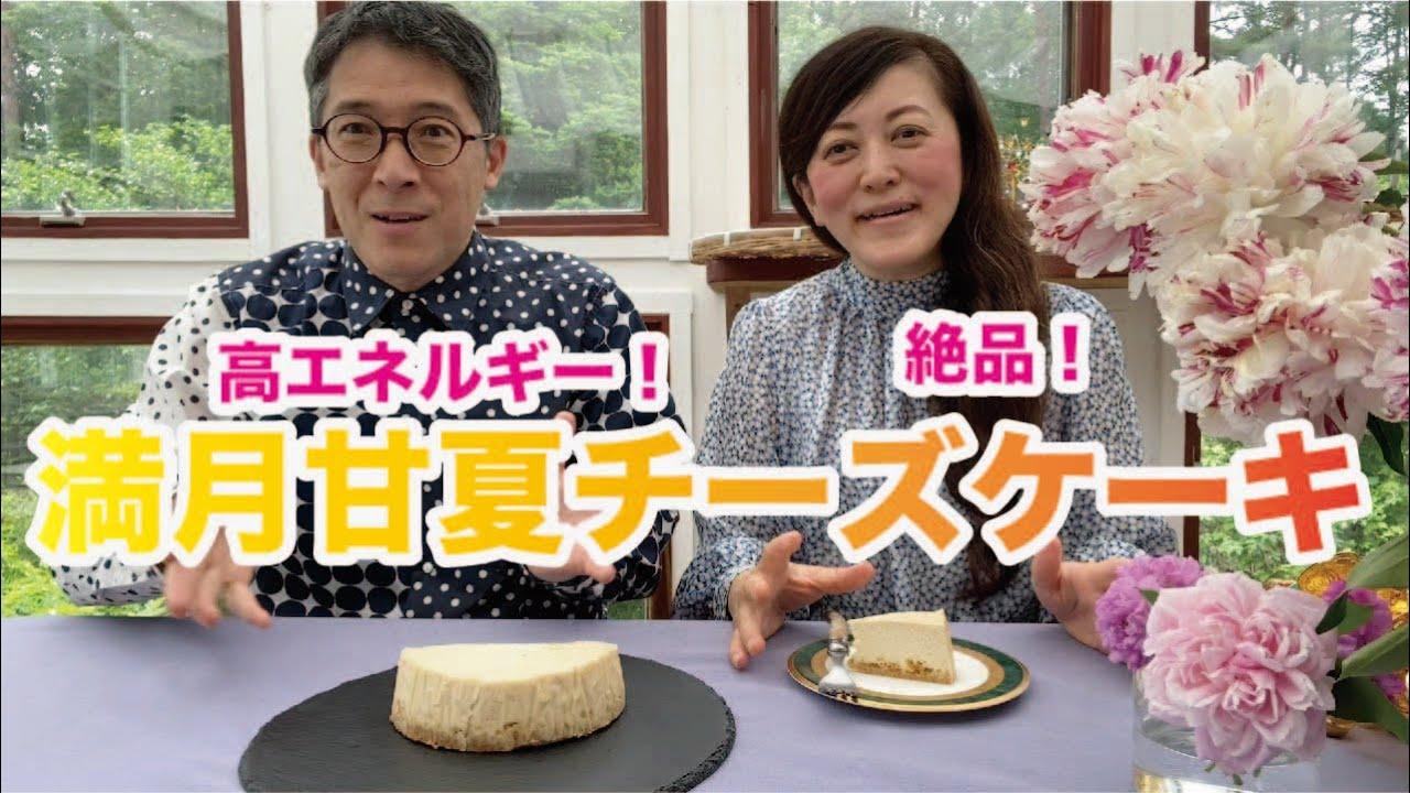 【チーズケーキ】ナツキの手作り 満月甘夏チーズケーキ できました✨ ツインレイ 夫婦