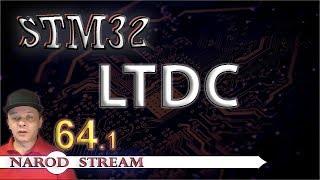 Программирование МК STM32. Урок 64. HAL. LTDC. Часть 1
