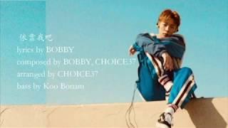 【韓繁中字】BOBBY - 내게 기대 /LEAN ON ME/依靠我吧 [Chinese Sub]