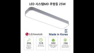 [지앤지티 조명] LED 시스템MD 주방등 25W 국산…