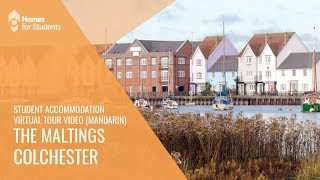 The Maltings - Student Accommodation In Colchester, Essex - 360° Tour in Mandarin