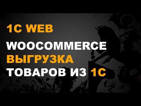 1С WEB.  WOOCOMMERCE И 1С