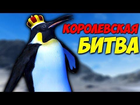 видео: Королевская Битва с Пингвином - Beast Battle Simulator