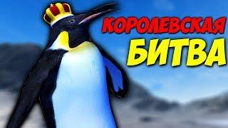 Королевская Битва с Пингвином - Beast Battle Simulator