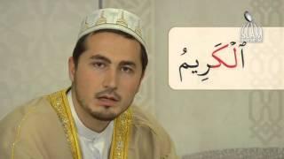 Обучение чтению Корана -Урок 10 (Правила Лям. Мим и Нун с сукуном)