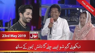 Game Show Aisay Chalay Ga with Danish Taimoor | 17 Ramzan | 23rd May 2019 | BOL Entertainment