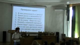 Александр Белоконь. Как открыть собственный бизнес.