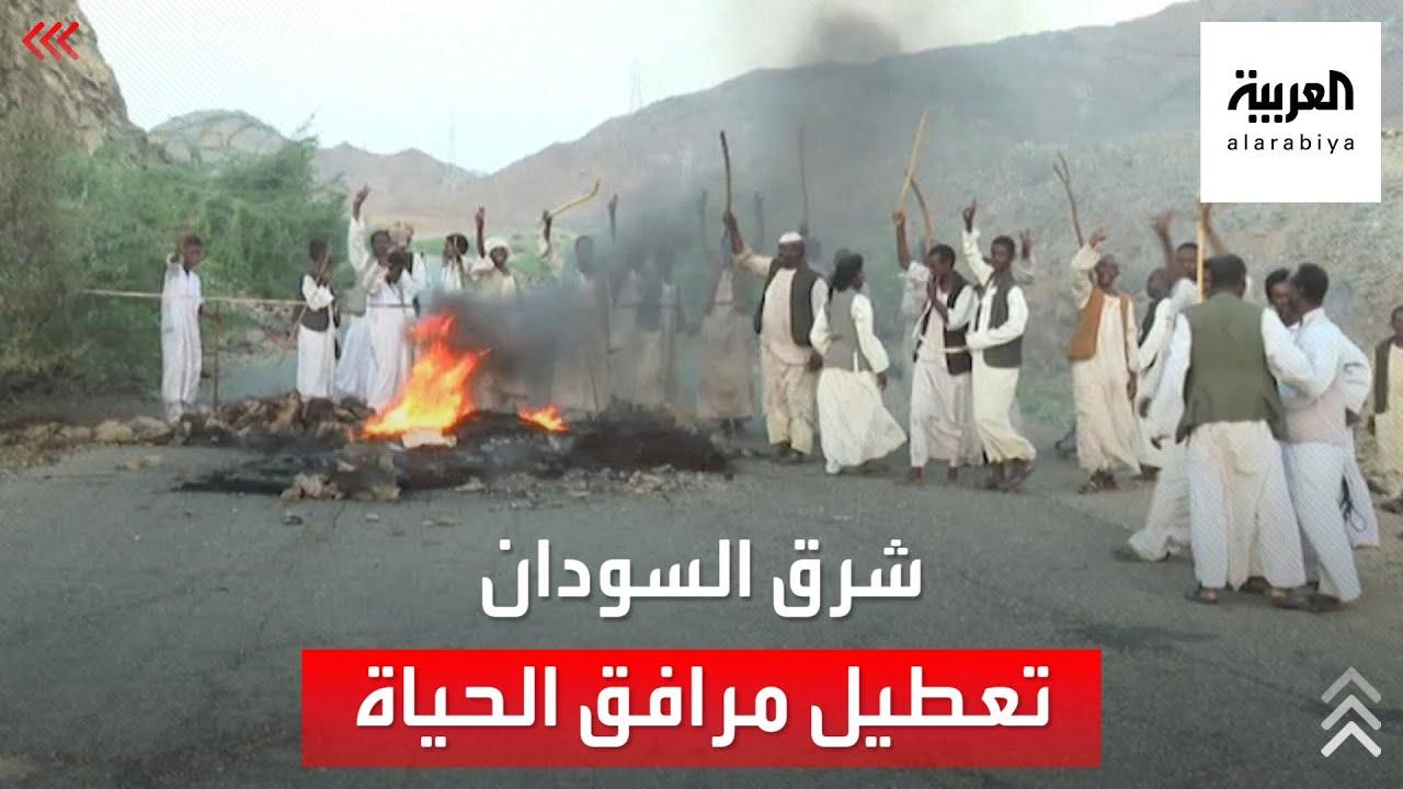 تصعيد في شرق السودان.. وإغلاق مطاري كسلا وبورتسودان