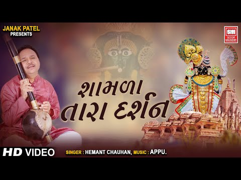 рк╢рк╛ркорк│рк╛ ркдрк╛рк░рк╛ ркжрк░рлНрк╢рки ркнркЬрки I Shamda Tara Darshan I Hemant Chauhan I Krishna Gujarati Bhajan