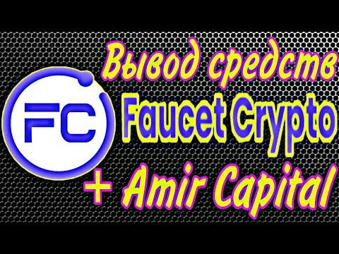 Вывод средств с проекта Faucet Crypto +маленький обзор моего кабинета Amir Capital!