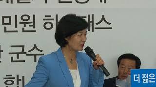 더불어민주당 천경배 신안군수후보 선거사무소 개소식