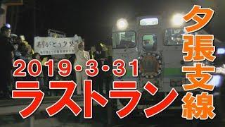"""【速報】JR夕張支線の最終列車""""ラストラン""""に密着!"""