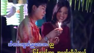 သီတင္းကၽြတ္ညေလးတစ္ည Thadin Kyot Nga Lay Ta Nya