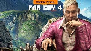Впечатления от Far Cry 4