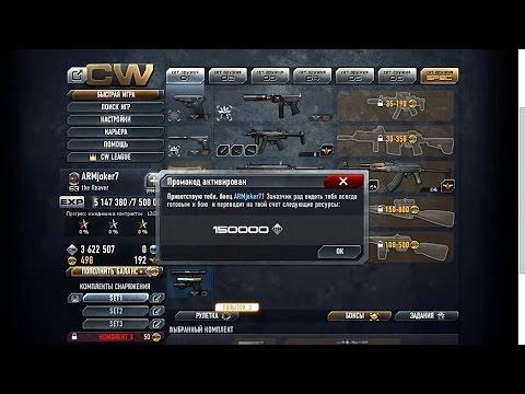 промо код  на CONTRACT WARS   150000 sr  20 gp