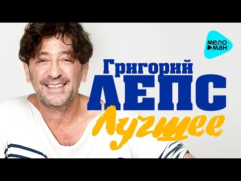 Grigory Leps - Best - New hits 2016