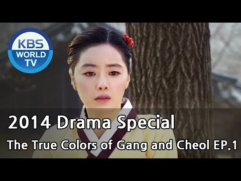 The True Colors of Gang and Cheol | 강철본색 - Part 1 [2014 Drama  Special / ENG / 2014.12.12]