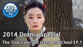 The True Colors of Gang and Cheol | 강철본색 - Part 1(Drama Special / 2014.12.12)