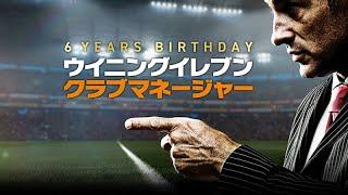 【ウイクラ】ウイニングイレブン クラブマネージャー PV(2020/21シーズンアップデート) screenshot 5