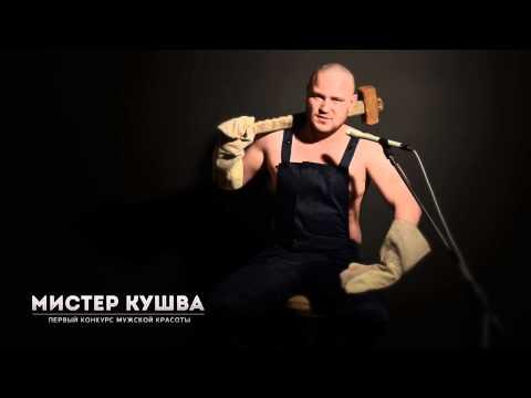 Мистер Кушва: Евгений Зудов