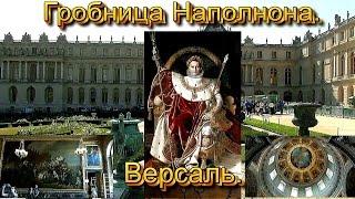 Париж - шок от увиденного 3 часть. Версаль. Гробница Наполеона.(Дом инвалидов)(Версаль, гробница Наполеона, Дом инвалидов, это те места, которые действительно стоит увидеть. Где нет мусо..., 2015-11-13T15:52:52.000Z)