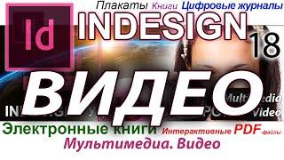 Adobe Indesign Вставить видео Мультимедиа Экспорт Ссылки Флеш swf html Галерея Индизайн 🍏 Урок 18