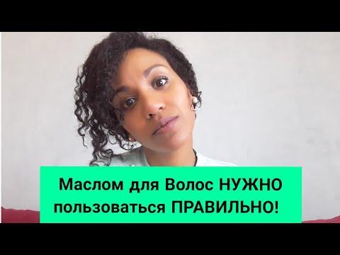Трихолог : как использовать масло для волос (3 совета)