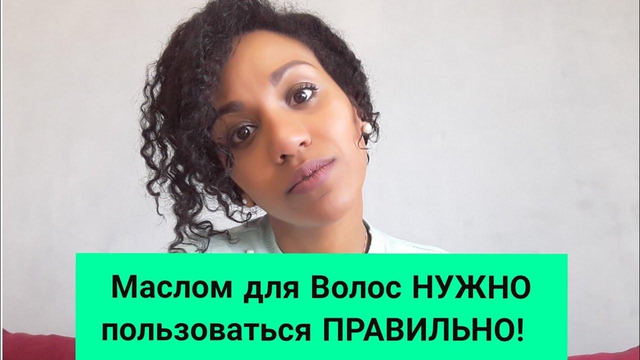 Трихолог : как использовать масло для волос