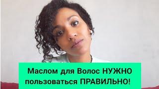 видео Репейное масло для волос: в чем польза, как применять и как смывать
