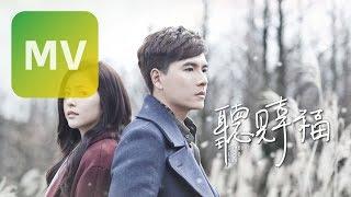 Repeat youtube video 劉思涵Koala Liu《沒有找到你》Official歌詞版MV (偶像劇 [聽見幸福] 插曲)