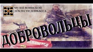 "ФИЛЬМ ""ДОБРОВОЛЬЦЫ"" 2018 г."
